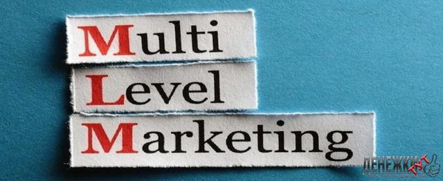 Сетевой маркетинг - что это такое