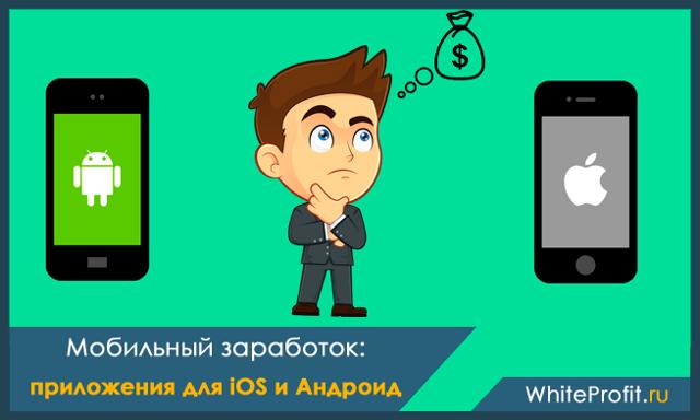 Приложения для заработка на IOS и андроиде