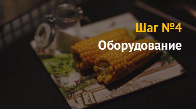 Аппарат для варки кукурузы как бизнес