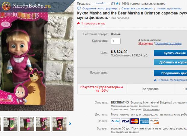 Как продавать товар на Ебей из России