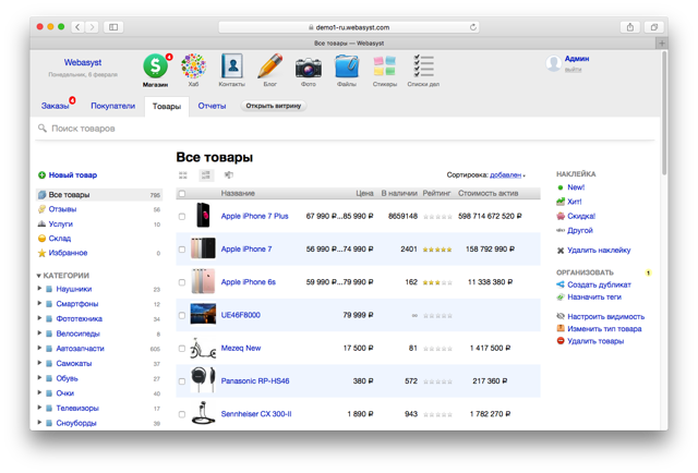 Торговые площадки в интернете для бизнеса