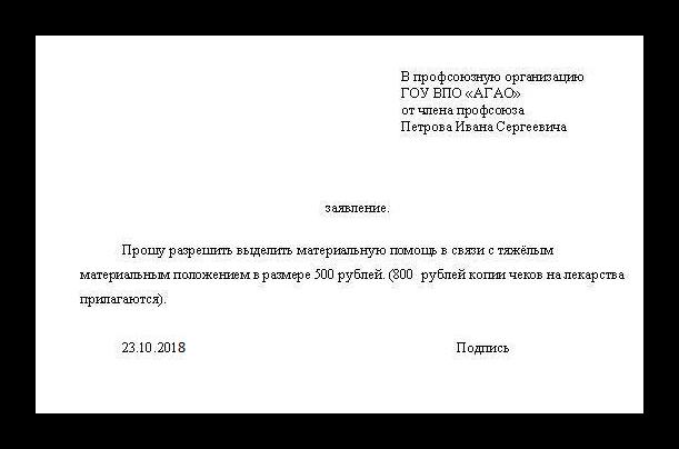 Образец Заявления на материальную помощь