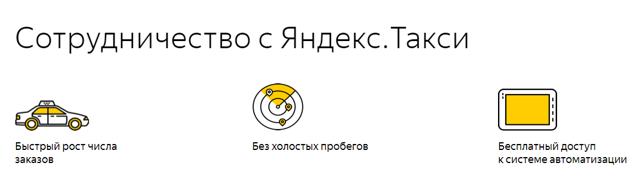 Как стать партнером Яндекс Такси