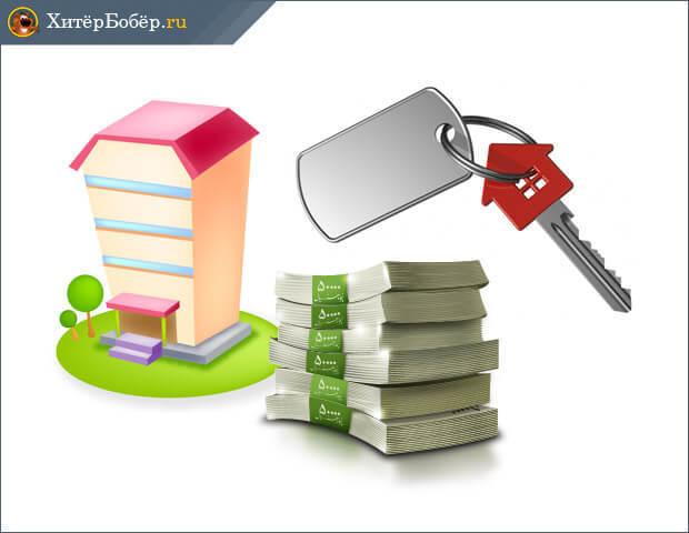 Как заработать на квартиру без ипотеки