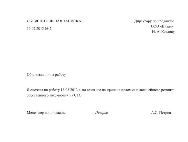 Образец объяснительной записки и правила оформления
