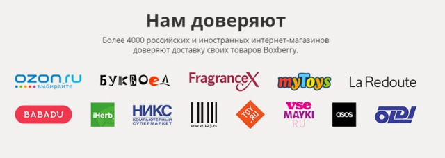 Пункт выдачи заказов в интернет магазинах