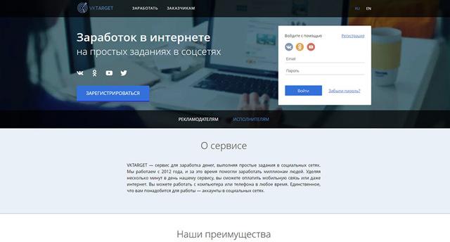 Деньги за лайки: как заработать в интернете