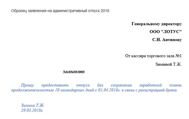Заявление на административный отпуск