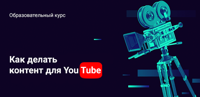 Как можно назвать свой канал на Ютубе