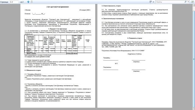 Образец счета-договора на поставку товара