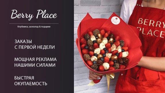 Названия цветочных магазинов по франшизе