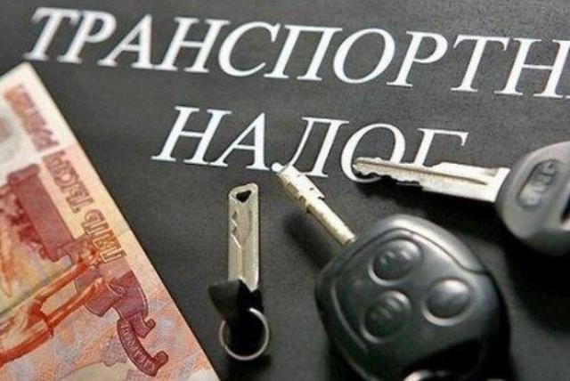 Отмена транспортного налога для легковых автомобилей