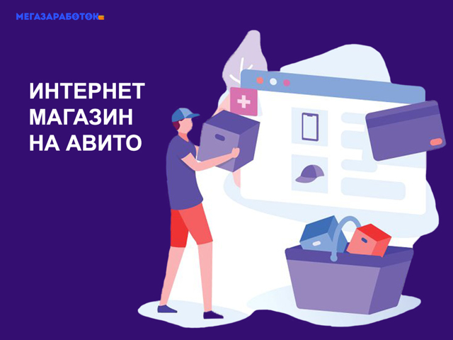 Как зарабатывать на Авито: самые продаваемые товары