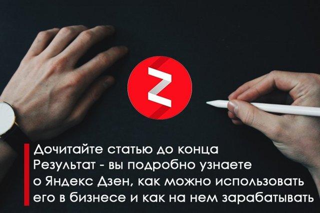 Как заработать на Яндекс Дзен