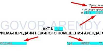 Акт приема передачи помещения в аренду: образец