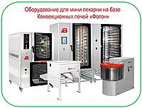Мини-пекарня: оборудование, готовые решения для бизнеса