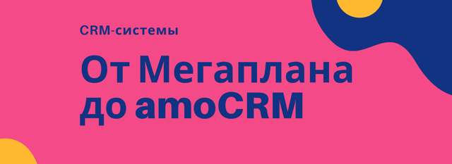 CRM система - что это такое