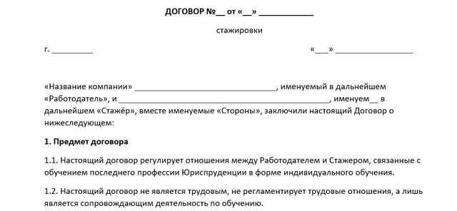 Оплачиваемые стажировки: образец договора