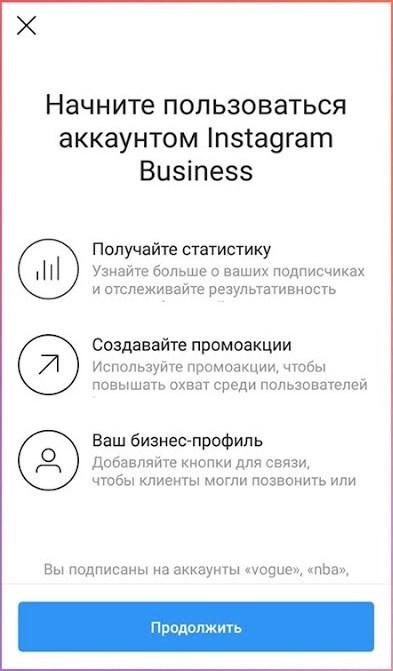 Как развить Инстаграм-страницу
