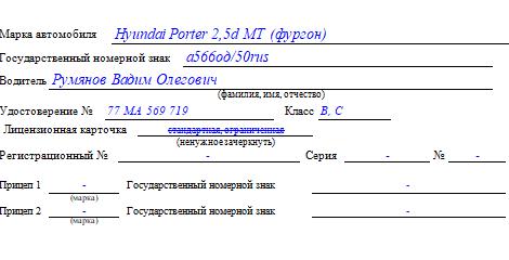 Образец заполнения путевого листа грузового автомобиля бланк 4-с
