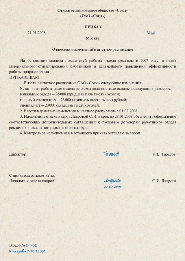 Образец приказа об увеличении заработной платы работникам