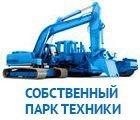 Производство асфальта, асфальтобетонной смеси