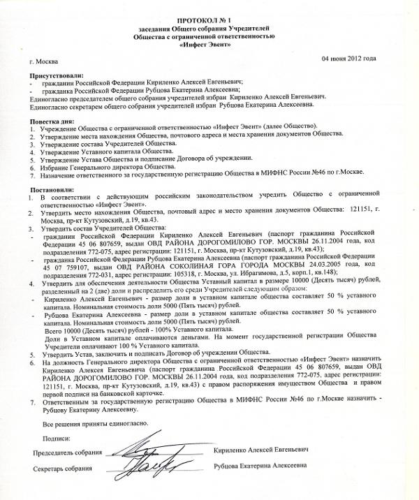 Протокол собрания учредителей ООО