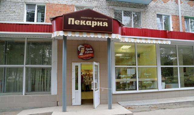 Франшиза пекарни: отзывы, как купить