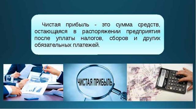 Распределение прибыли ООО