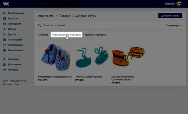 Как продавать в Контакте товары и услуги
