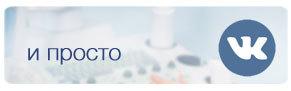 Кабинет УЗИ: стандарт оснащения для лицензирования