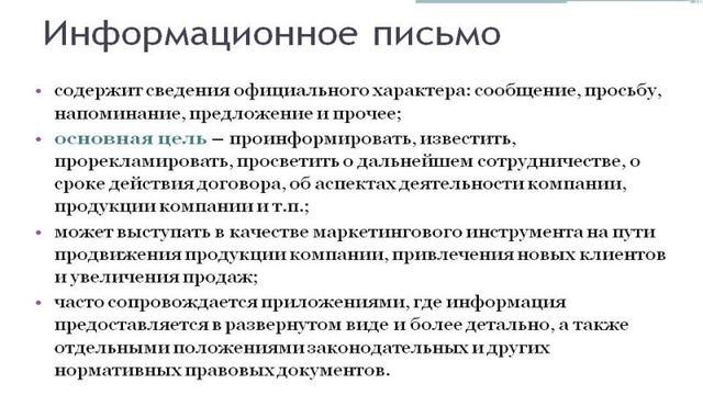 Образец письма о смене юридического адреса ООО