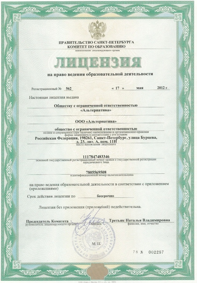 Требования к автошколам, документы, лицензия