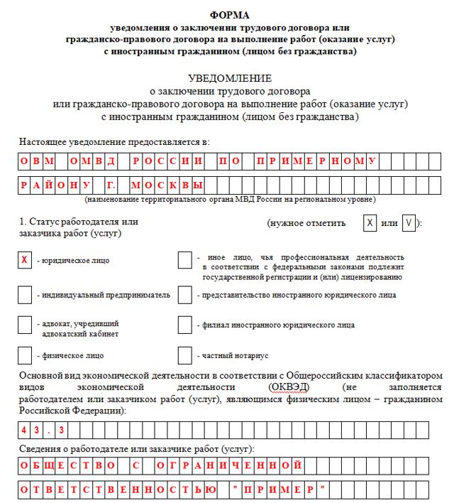 Уведомление о приеме на работу иностранного гражданина
