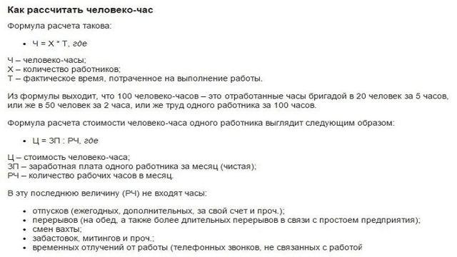 Человеко час как рассчитать стоимость украины ломбарды