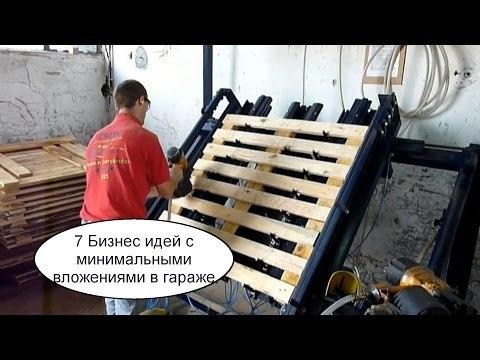 Какой бизнес сейчас актуален в России