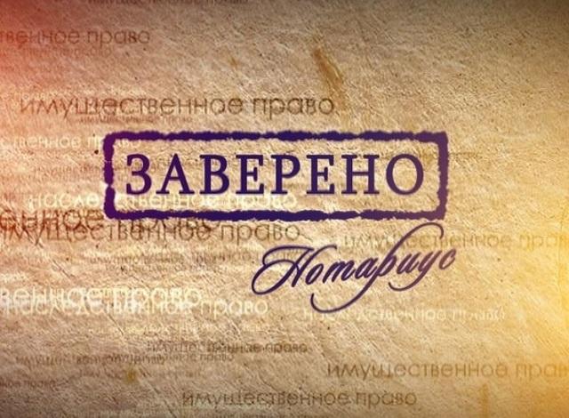 Как стать нотариусом в России: где получить образование