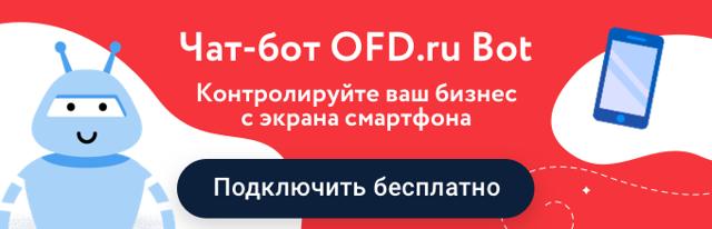 Онлайн-касса: переход, требование 54 ФЗ