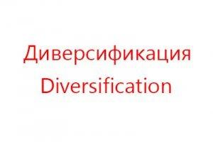 Диверсификация - что это простыми словами
