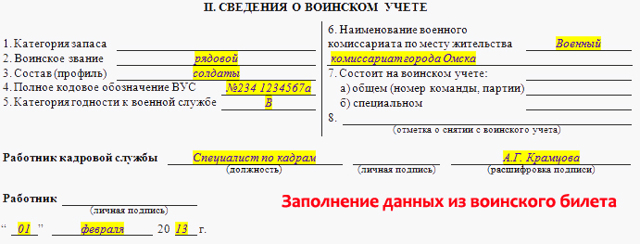 Образец заполнения карточки Т-2