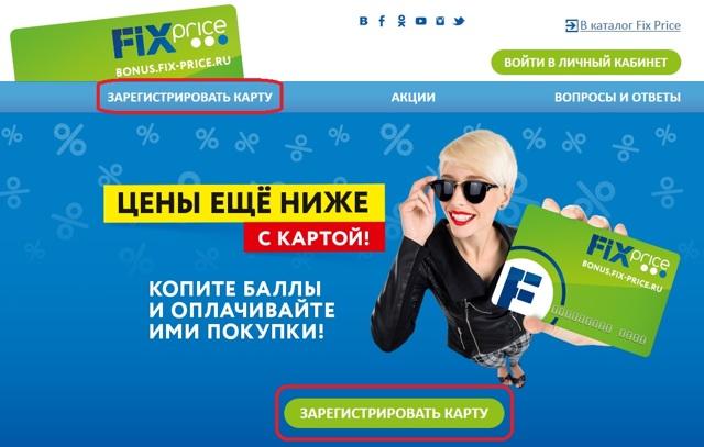 Фикс Прайс: официальный сайт магазина