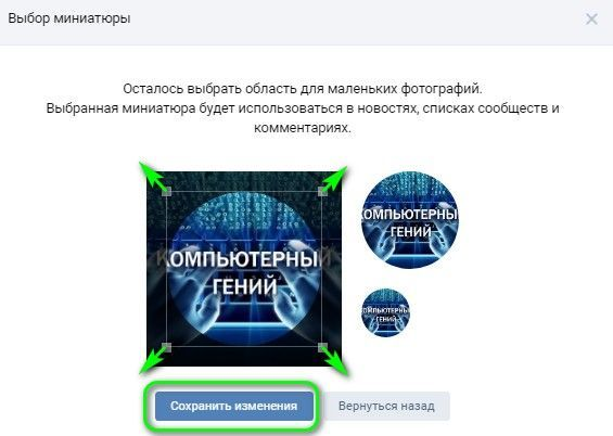 Как в Контакте создавать группы