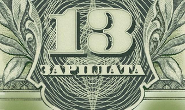 13 зарплата: что это и как рассчитывается