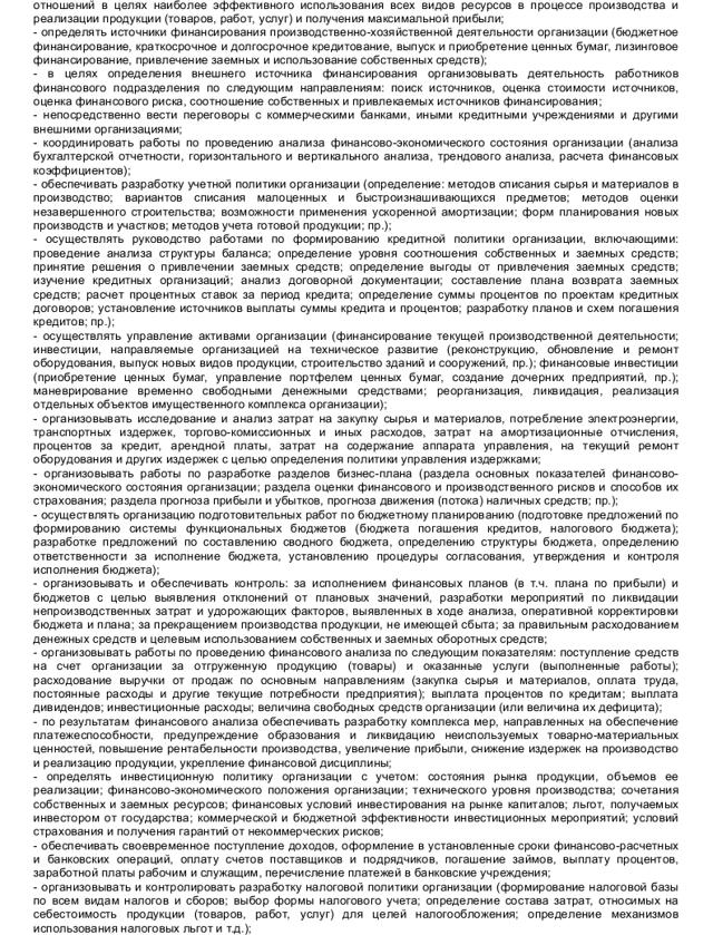 Исполнительный директор: должностная инструкция, трудовой договор